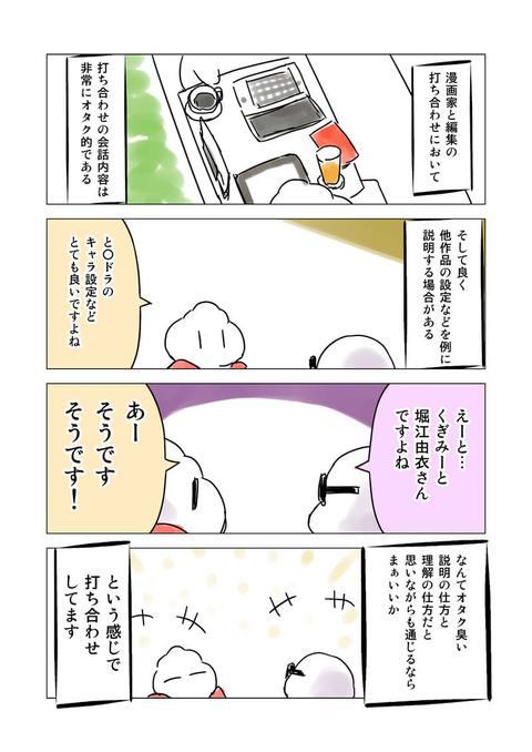 ブログ用マンガ002_0019