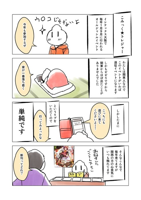 ブログ用マンガ0004