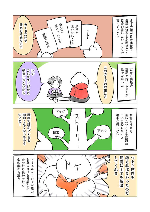 ブログ用マンガ0020009