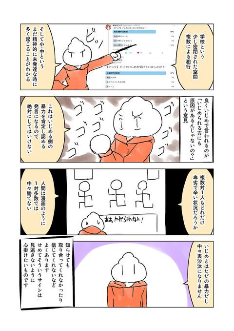 ブログ用マンガ0033