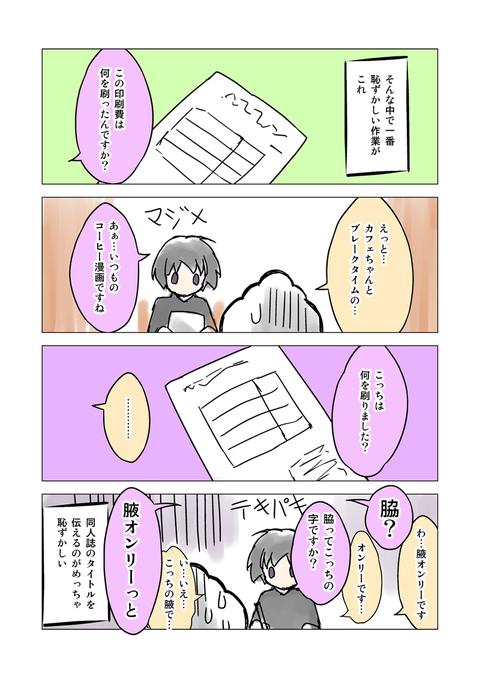 ブログ用マンガ0009