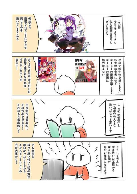 ブログ用マンガ0020015