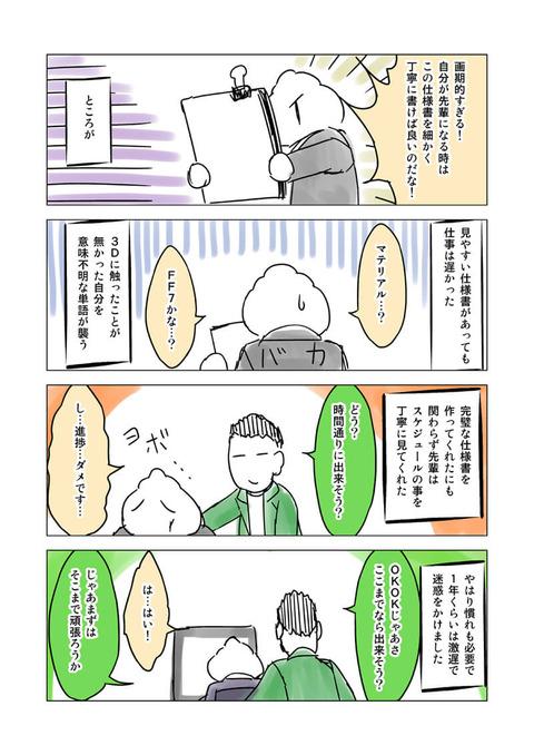 ブログ用マンガ0035
