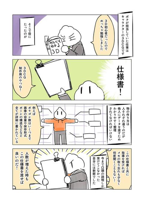 ブログ用マンガ0034