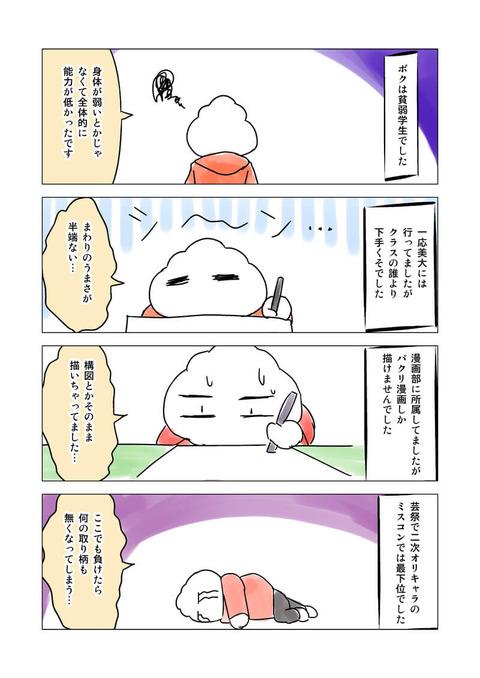 ブログ用マンガ002_0016