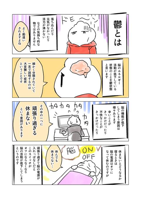 ブログ用マンガ0010