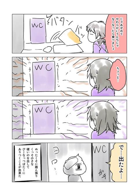 ブログ用マンガ0020005