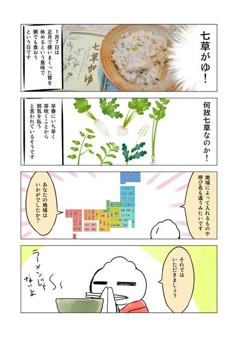 ブログ用マンガ002_0018