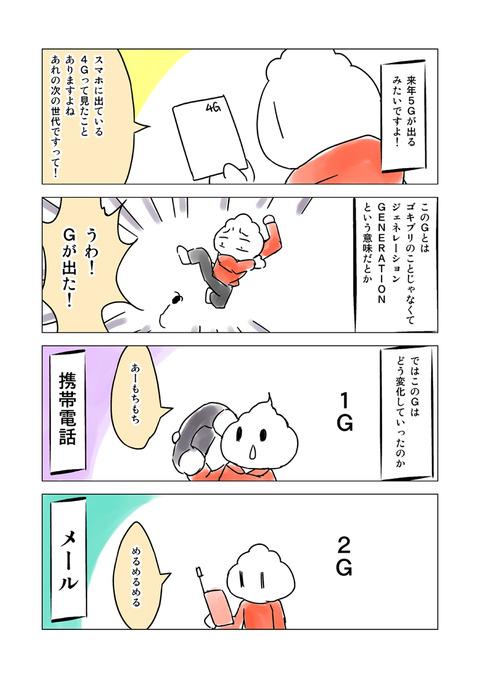 ブログ用マンガ0020010