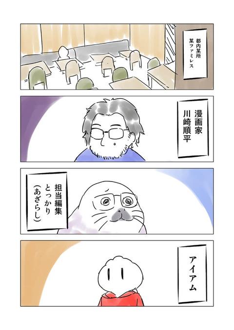 ブログ用マンガ0040