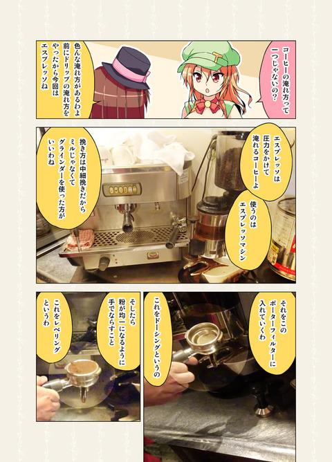 カフェちゃんとブレークタイムGsコミック008_0003