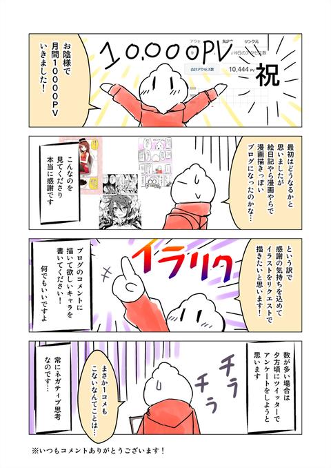 ブログ用マンガ0012