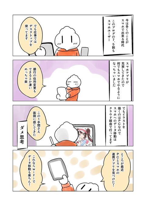 ブログ用マンガ0006