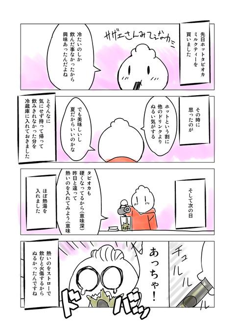 ブログ用マンガ000