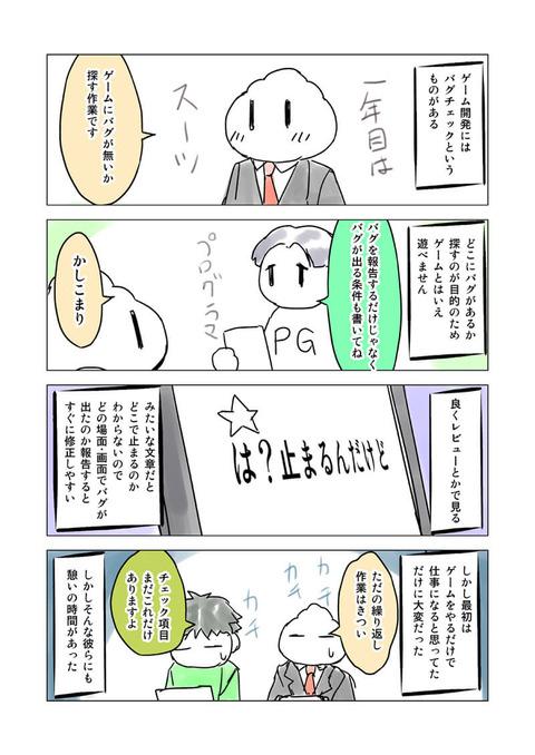 ブログ用マンガ0026