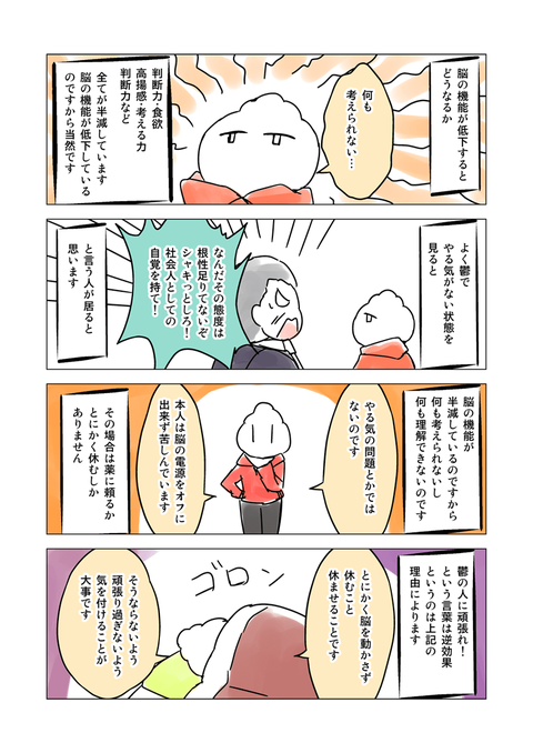 ブログ用マンガ0011