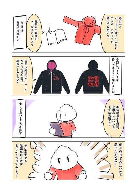 ブログ用マンガ0020013