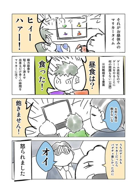 ブログ用マンガ0027