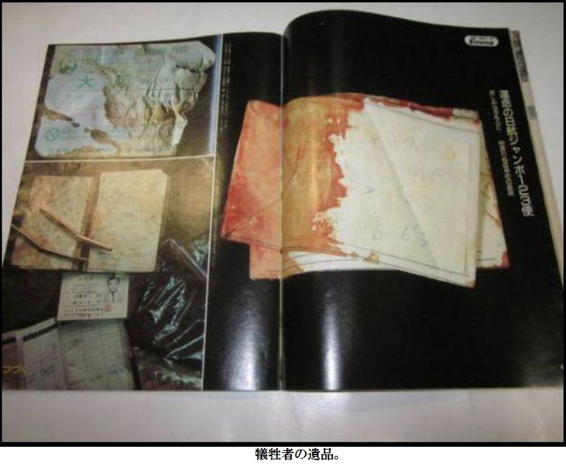 日本航空123便墜落事故の画像 p1 ...