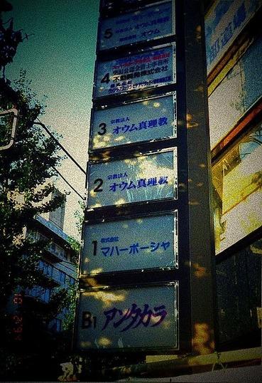 tiltshift_南青山ビルの看板 d 1994 10  wikipedia