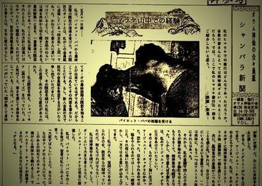 オウム神仙の会会員誌シャンバラ新聞e 出典aum3676のブログ