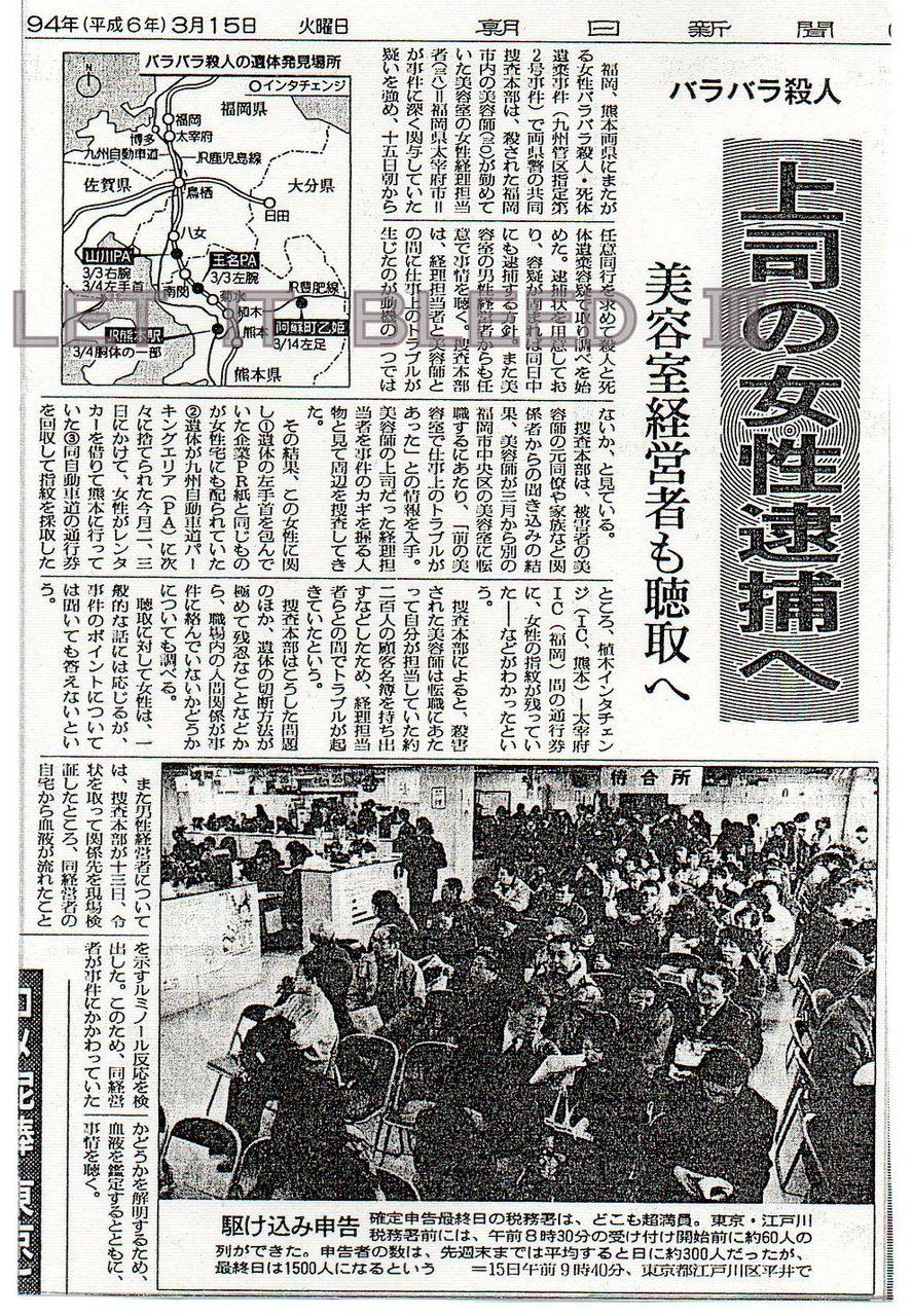 S1-C-福岡美容師バラバラ殺人事件