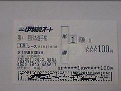 高橋貢記念車券