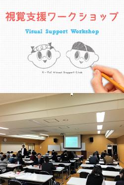 視覚支援ワークショップ
