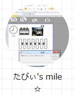 たびぃ's mile