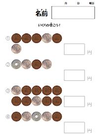 プリント お金の学習 プリント : お金プリント 280円まで#2