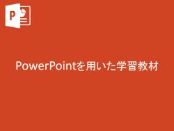 PowerPointを用いた学習教材