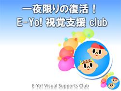 E-Yo!