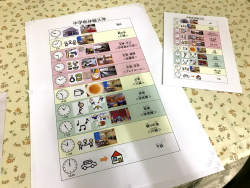 体験入学スケジュール