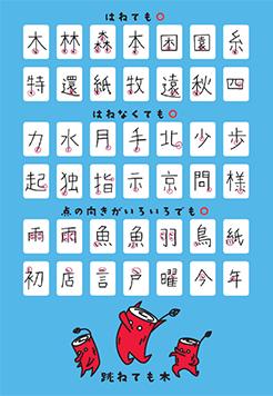 漢字脱力化ファイル