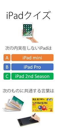 iPadクイズ