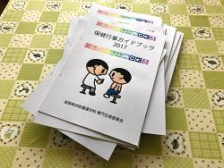 保健行事ガイドブック