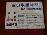 higasinokawa1