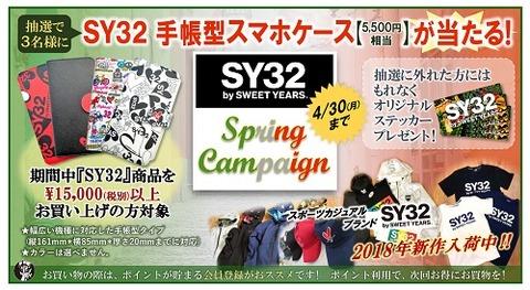 SY32_SC banner201804-blog