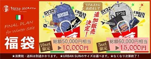 202001_fuku-tuika-2_blog