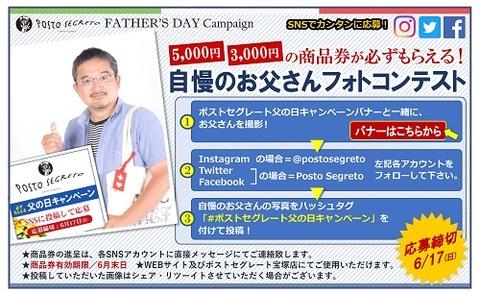 父の日_C banner201805-6_blog