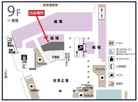 hankyu-umeda-201711saijijou_blog