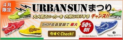 urbansun-Festa_banner-50_blog