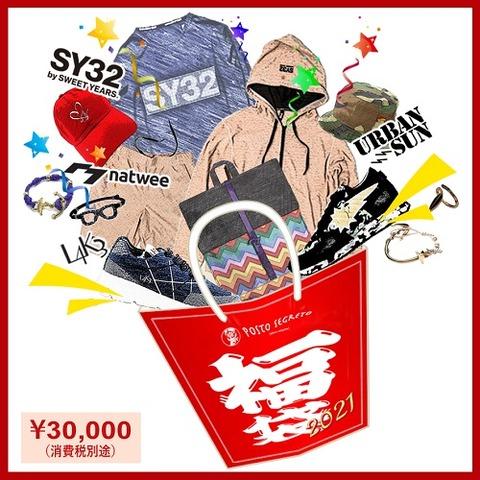 202101_fuku-30000_WEB-W500