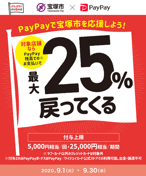 takarazuka×paypay_campaign-img_mv_01_W500