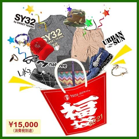 202101_fuku-15000-2_WEB-W500