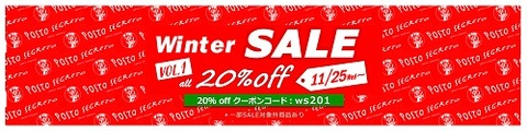 PS_WinterSALE_banner-202011vol1_blog