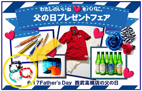 takatsuki_fathersday_940-blog