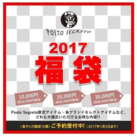 2017福袋image_s