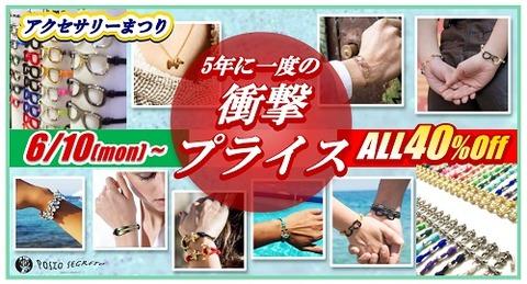 PS2019アクセサリーまつり banner-n2-s