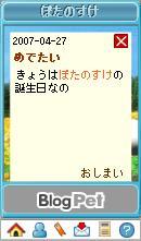 おめでとう〜